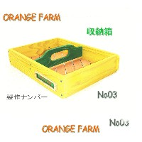 収納箱 ORANGE FARM No03