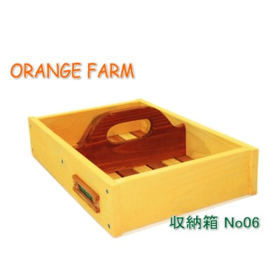 収納箱 ORANGE FARM No06