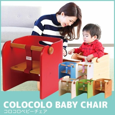 HOPPL(ホップル) COLOCOLO BABY CHAIR コロコロ ベビーチェア CL-BABY
