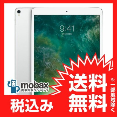 ◆ポイントUP◆【新品未開封品(未使用)】 iPad Pro 10.5インチ Wi-Fiモデル 256GB [シルバー] MPF02L/A