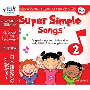 Super Simple Songs CD 2 (Second Edition)