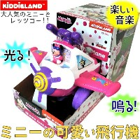 KIDDIELAND Disney minnieActivity Plane Ride-Onミニー 乗用玩具 女の子 対象年齢 1~3歳【smtb-ms】0589224