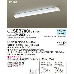 LSEB7001LE1 送料無料!パナソニック キッチンベースライト [LED昼白色]