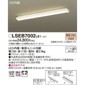 LSEB7002LE1 送料無料!パナソニック キッチンベースライト [LED電球色]