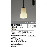 ODELIC(オーデリック) LEDペンダントライト照明器具 made in NIPPON【波佐見焼】 OP252093LD
