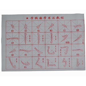 Griddedマジック布water-writing for Practicing Chinese Calligraphyまたは漢字sxb09 mozentea