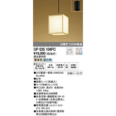 ODELIC オーデリック 和風LEDペンダントライト フレンジ 調光 調色 調光器別売 白木 OP035104PC