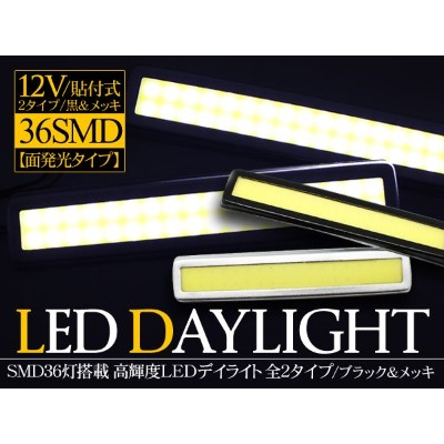 LED デイライト SMD36灯/面発光タイプ/両面テープ貼り付け 2個セット 【201806ss10】