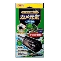 GEX(ジェックス) カメ元気フィルター 8106960 【ペット用品 カメ・爬虫類 用品】