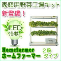 LED付き 水耕栽培キット 【ホームファーマー 2段タイプ(DHL-S2)】 家庭菜園