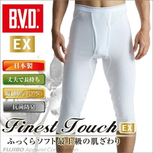 B.V.D.Finest Touch EX ニーレングス七分丈(3L) 【日本製】 【綿100%】 メンズ 下着 抗菌 防臭【白】 大きいサイズ メンズ 【コンビニ受取対応商品】 gn316