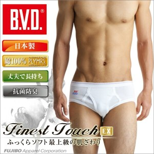 B.V.D.Finest Touch EX 天ゴムセミビキニブリーフ(4L) 【日本製】 【綿100%】 メンズ 下着 抗菌 防臭【白】 大きいサイズ メンズ 【コンビニ受取対応商品】 gn311