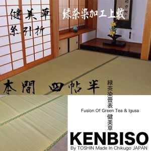 "Tatami Carpet mat Japanese tea dyed Size: 112 """"W (286cm)*112 ""L(286cm)【10P03Dec16】"