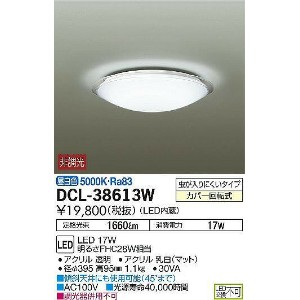 DCL-38613W 送料無料!DAIKO 小型シーリングライト [LED昼白色]