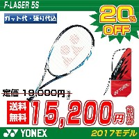 【2017NEW】ソフトテニス ラケット ヨネックス YONEX エフレーザー5S F-LASER 5S (FLR5S) 【テニス 軟式テニス ラケット テニスラケット 軟式テニスラケット...