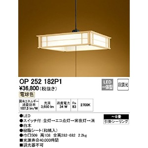 ODELIC(オーデリック) LED和風ペンダントライト 段調光タイプ 【適用畳数:~8畳】 電球色:OP252182P1