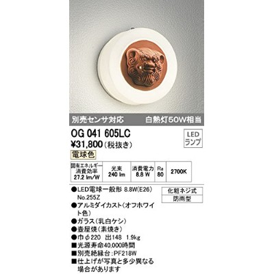 ODELIC(オーデリック) 【工事必要】 エクステリア・LEDポーチライト 壺屋焼・made in NIPPON OG041605LC
