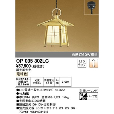 ODELIC オーデリック 和風LEDペンダントライト フレンジ 調光 調光器別売 竹 電球色 OP035302LC