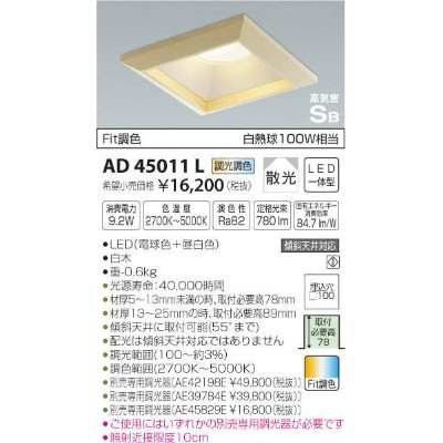 AD45011L コイズミ照明 A.F.light Fit調色 ダウンライト [LED][白木][□100]