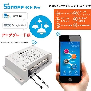 SmartFuture Sonoff 4CH Pro 4CH PRO スマートスイッチで電源を制御 4チャンネルのWiFiスイッチ 学習リモコン wifi 433mhz リモートコントロール 電気...