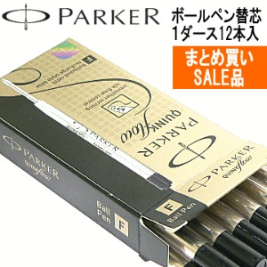 【PARKER】 パーカー/ボールペン替芯(リフィル)  ※1BOX [12本入り] ブリスターパック 【送料無料】【コンビニ受取対応商品】【ギフト・プレゼント】