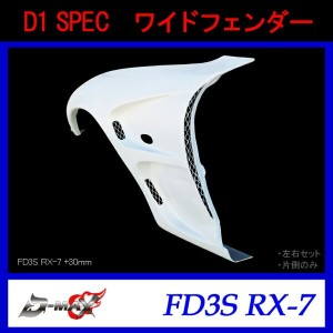 D-MAX【FD3S RX-7】 D1 SPEC ワイドフェンダー 片側のみ/左右セット