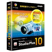 Pinnacle Studio Plus 10 特別優待版