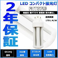 FHT57形  LED蛍光灯コンパクト(360度発光) FHT57EX-L/FHT57EX-W/FHT57EX-N/FHT57EX-D 超高輝度170LM/W 消費電力16W 2720LM...