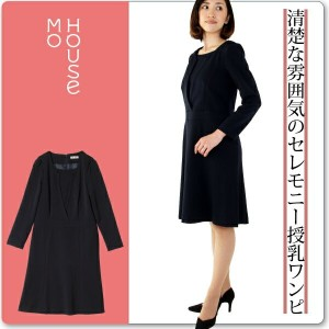 【2018 WINTER SALE 50%OFF】【あす楽対応】【送料無料】授乳服 授乳ワンピ クラッシィ
