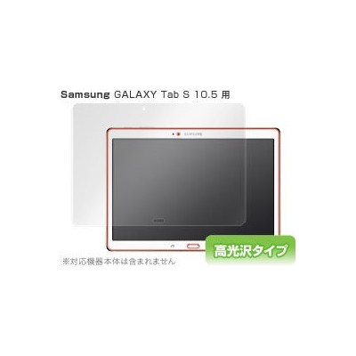 OverLay Brilliant for GALAXY Tab S 10.5 光沢 液晶 保護 シート フィルム OBGXTABS105