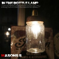 インザボトルランプ(In The Bottle Lamp) masons S no2674MS
