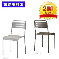 73%OFF! 先着20脚 ダイニング チェア 2脚セット スタッキングチェア チェア 野外対応 スチール デザイナーズ 北欧 シンプル 店舗用 【業務用】 病院 学校 カフェ 飲食店 個人用...