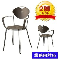 79%OFF! 先着30脚 ダイニング チェア 2脚セット スタッキングチェア アームチェア 野外対応 肘付き チェアー スチール デザイナーズ 北欧 店舗用 【業務用】 病院 学校 カフェ 飲食店...
