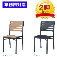74%OFF! 先着20脚 ダイニング チェア 2脚セット スタッキングチェア チェア 野外対応 スチール デザイナーズ 北欧 シンプル 店舗用 【業務用】 病院 学校 カフェ 飲食店 個人用...