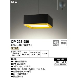 OP252586 オーデリック 照明器具 LED和風ペンダントライト made in NIPPON 箔一 電球色 非調光 【~4.5畳】