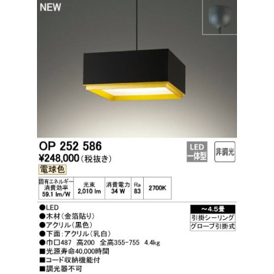 OP252586 オーデリック 照明器具 LED和風ペンダントライト made in NIPPON 箔一 電球色 非調光 【〜4.5畳】
