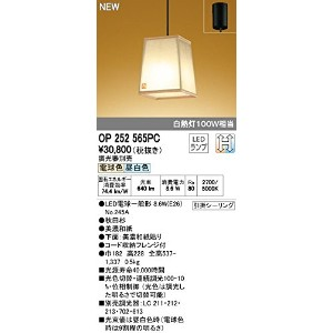 OP252565PC オーデリック LED和風ペンダントライト(調光器別売)