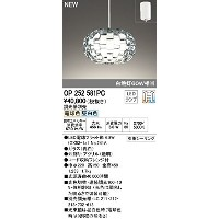 OP252581PC オーデリック LEDペンダントライト(調光器別売)