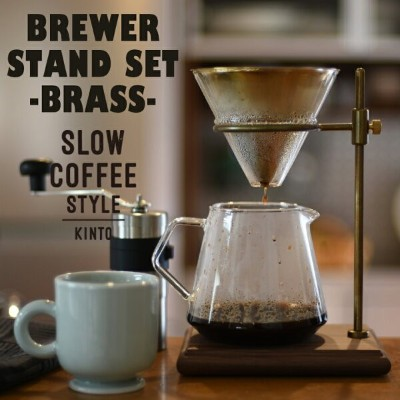 KINTO/キント ブリューワースタンドセット4cups 27591 S02 BREWER STANDSLOW COFFEE STYLE /真鍮/brass/コーヒー/ドリッパー/ドリップポット...