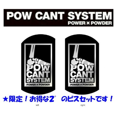 『POW CANT SYSTEM/パウカント システム』【CANT PLATE/カントプレートとビスのセット販売!】カラー:BLACK/SILVER&各メーカー対応ビスセット※代引き...