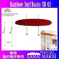 【サーフラック】RAINBOW SURF RACKS SR-02