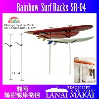 【サーフラック】RAINBOW SURF RACKS SR-04