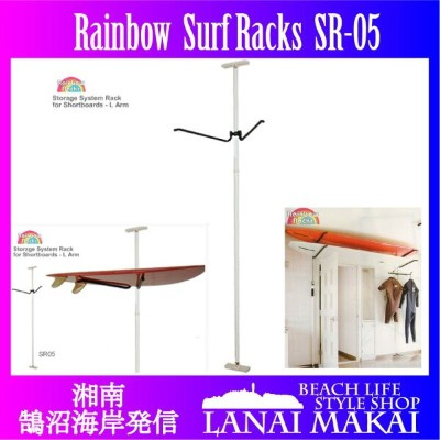 【サーフラック】RAINBOW SURF RACKS SR-05
