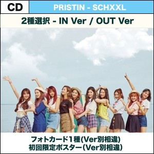 PRISTIN - ミニ2集 SCHXXL 2種選択可能 (IN Ver / OUT Ver) / 韓国音楽チャート反映 / 日本国内発送 / 送料無料