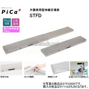 Pica STFD-1525 超軽量コンパクト 片面使用型伸縮足場板 スライドステージ