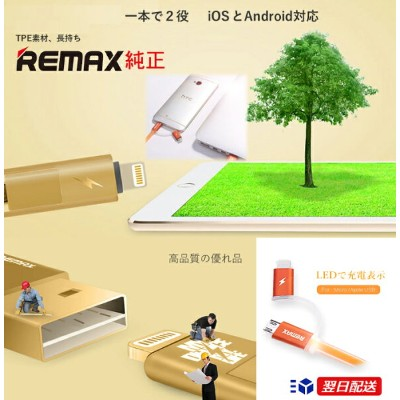 REMAX 2in1 ケーブル Android  iPhone iPhone6/6s/iPhone7/iPhone7Plus/iPhone8/iPhone8Plus/iPhoneX/Galaxy...