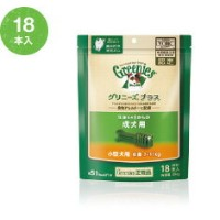 【Greenies】グリニーズ プラス 小型犬用(プチ)7~11kg 18本入り 306g 【正規品】