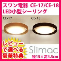 LED照明 シーリング 小型ライト CE-17NA/CE-18BR[60W相当]
