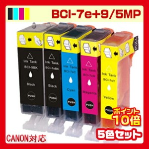 BCI-7e+9 5色セット インク キャノン プリンターインク インクカートリッジ canon pixus ピクサス BCI-7e+9/5MPMP600 BCI-9BK BCI-7eBK BCI...