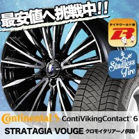 225/45R17 CONTINENTAL コンチネンタル ContiVikingContact6 コンチバイキングコンタクト6 RAYS VERSUS STRATAGIA VOUGE レイズ...
